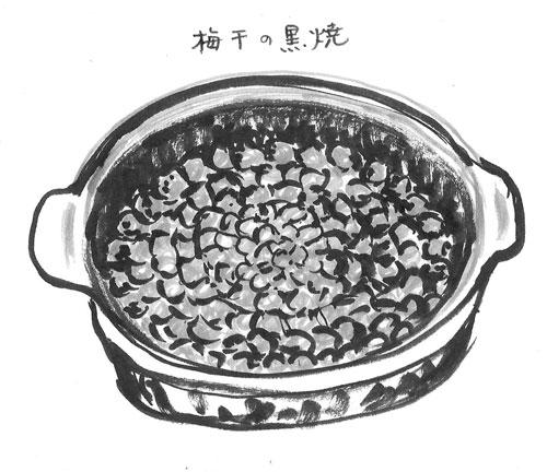 kuroyaki
